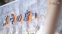 【黑牛の店】大众点评年度峰会——韩都总经理金盛先生专访