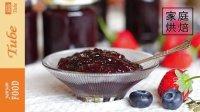 什锦莓子果酱 31