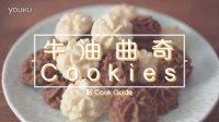 牛油曲奇《小熊饼乾》 [点Cook Guide官方频道]