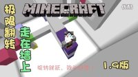 ☆我的世界★Minecraft【竹霜小游戏时间〓翻转:走在墙上】
