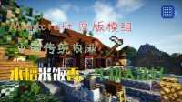 Minecraft原版模组 传统农业Mod Traditional介绍&试玩 水稻米饭香 牛耕大法好