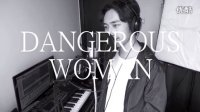 徐浩伦Amber Harlan - Dangerous Woman(cover)