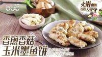 日日煮 2016 香煎香菇玉米墨鱼饼 155