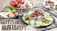 日日煮 2016 凉拌香辣麻酱猪肉片 158