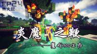 【麦大叔】我的世界Minecraft魔戒MOD指环王ep24:炎魔之鞭!