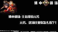 又是荣耀佛中解说-赏金露娜五杀15-1-9,王者一排行榜手机视频软件图片