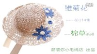 第314集 雏菊装饰花朵的钩织方法手工钩针棉草拉菲小花花样图解教程视频温暖你心毛线