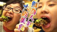 鲜为人知的大阪美食 13