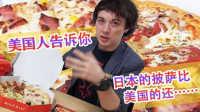 超越了美国的日本披萨 01