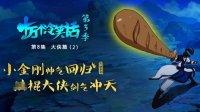 十万个冷笑话第三季第8集【大侠法棍面包剑气冲天直逼月球,小金刚大人前来救场!】
