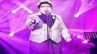 我是歌手双年巅峰会 韩红演绎Bigbang权志龙《if you》