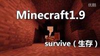 新风Minecraft《我的世界》『生存日常系列之1.9』P2