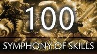 DOTA2精彩集锦:Symphony of skills 100