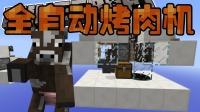 【Bread出品】全自动烤肉机丨Minecraft我的世界小课堂