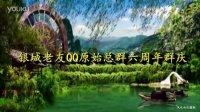 视频: 银城老友QQ原始总群六周年群庆