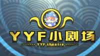 YYF小剧场第二期:听说要削大萨,我半人马不服