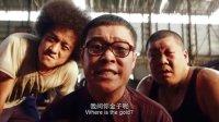 #小沈阳#  唐人街探案-笨贼三人组-北哥-小沈阳