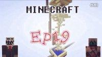 【冥冥】我的世界_Minecraft空岛生存19