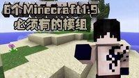 【Bread出品】6个Minecraft我的世界1.9里必须有的模组丨Minecraft我的世界小课堂