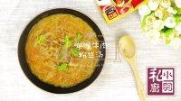 小羽私厨|咖喱牛肉粉丝