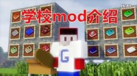 我的世界MOD&小麦君【Minecraft学校】视频介绍