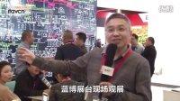 Infocomm China 2016: 蓝博展台现场观展