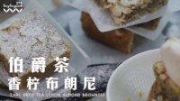 日日煮 2016 伯爵茶香柠檬布朗尼 175