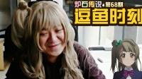 """炉石传说逗鱼时刻第68期:变装达人""""黑桃7"""""""