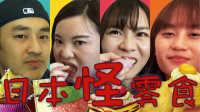 日本的怪零食 14