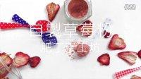 自製草莓粉 《士多啤梨粉》 【自製無添加 # 012 】肥丁手工坊