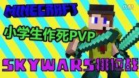【小学生】Minecraft我的世界Hypixel空岛战争排位开黑EP1-神帧数