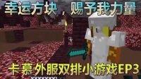 『我的世界』卡慕【Minecraft】外服双排小游戏EP3:幸运方块,赐予我力量