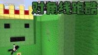 【Bread出品】对角线跑酷丨Minecraft我的世界跑酷时间丨为何如此难!!