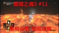 【黑暗之魂3】黑桐谷歌视频攻略 11 熏烟湖 霸王沃尼尔