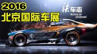 [2016北京车展] 采用前驱平台 解读宝马X1 BMW