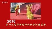 【麦莎风雨娱乐视频】2016年第十九届中国国际相机器材博览会巡礼