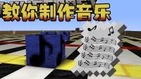 【Bread出品】教你制作一首音乐丨Minecraft我的世界小课堂