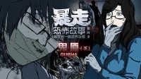 暴走恐怖故事 第四季 07 鬼厦(下)