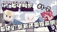 【威廉_hxy】1.9 基佬解密 Mantal Block 1-2 基佬们,智商需要提高咯~
