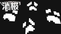【Bread出品】一张消极的地图丨Minecraft我的世界跑酷时间