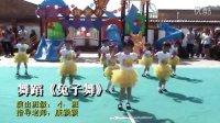 幼儿舞蹈《兔子舞》_小班