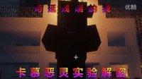 『卡慕』我的世界恶灵实验首部曲EP1〓苟延残喘的我〓Minecraft_MC〓我的世界1.9解密RPG实况解说