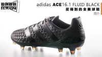 [测评]全黑adidas Ace16.1