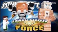 【英海】【地心游记Terra Swoop Force】1.9剧情鞘翅飞行地图