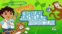 爱探险的朵拉历险记之迭戈救援美洲虎儿童益智小游戏