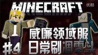 【伊芩&威廉】Minecraft我的ag亚官网-威廉领域服多人生存#4 日常刷凋零头