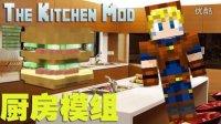 ★我的世界★Minecraft 电磁干扰的模组介绍【厨房模组】做一个大汉堡吧!