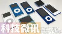 【科技微讯】全系列共 7 代 iPod nano 回顾