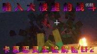 『卡慕』我的世界恶灵实验首部曲EP2〓大楼争夺战〓Minecraft_MC〓我的世界1.9解密RPG实况解说