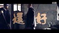 王铮亮 - 还好-(电视剧《姐妹兄弟》片尾曲)